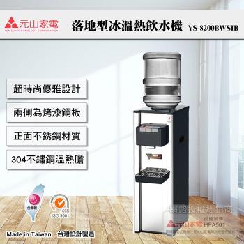 元山牌 落地型不銹鋼冰溫熱飲水機 YS-8200BWSIB