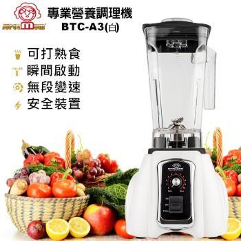 【SUPERMUM】專業營養調理機 BTC-A3 白/紅色任選