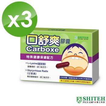 【西德】口舒爽膠囊 x3盒 (成分含B群)