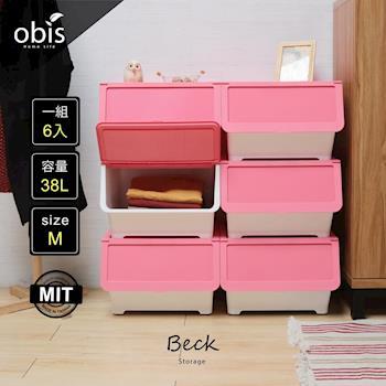 收納櫃 整理箱【obis】Beck彩色前開式收納櫃M(6入/兩色可選)