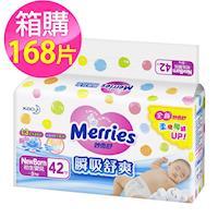 Merries妙而舒尿布 全新升級瞬吸舒爽 NB(42片x4包/箱)