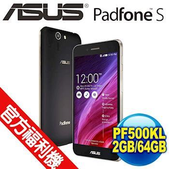官方福利機 ASUS 華碩 PadFone S PF500KL 5吋四核心智慧型手機 2G/64G LTE版 贈 車用手機支架