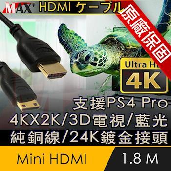 原廠保固 Max+ Mini HDMI to HDMI 4K影音傳輸線 1.8M