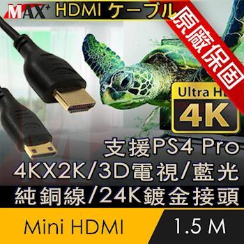 原廠保固 Max+ Mini HDMI to HDMI 4K影音傳輸線 1.5M