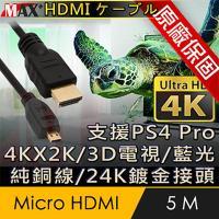 原廠保固 Max+ Micro HDMI to HDMI 4K影音傳輸線 5M