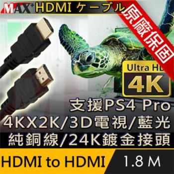原廠保固 Max+ HDMI to HDMI 4K影音傳輸線 1.8M
