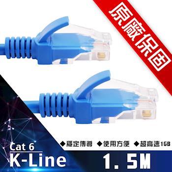 原廠保固 K-Line Cat6超高速傳輸網路線(1.5米)