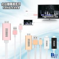 [DAWISE] HM07自動款iPhone/iPad HDMI鏡像影音線(隨插即用)