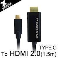 yardiX TYPE~C轉HDMI2.0 4K電視高畫質影像轉接線 1.5M