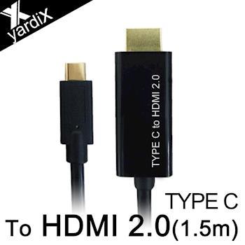 yardiX TYPE-C轉HDMI2.0 4K電視高畫質影像轉接線(1.5M)
