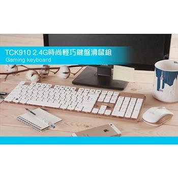 T.C.STAR 2.4G時尚輕巧鍵盤滑鼠組TCK910