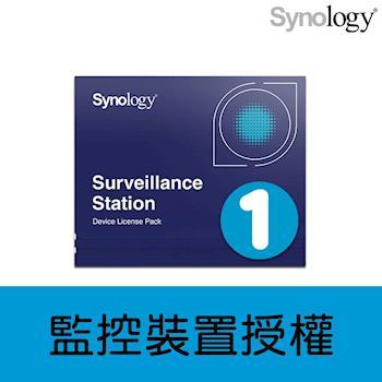 Synology 群暉科技 單支網路攝影機授權包