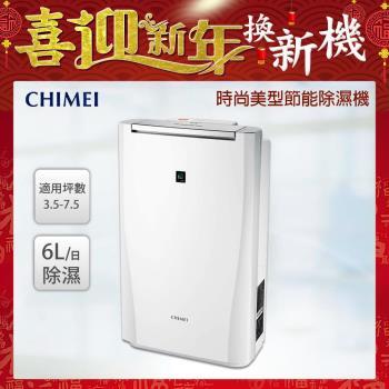 CHIMEI奇美 6L時尚美型節能除濕機 RHM-C0600T