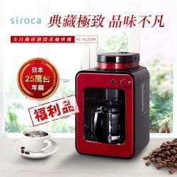 日本siroca crossline 自動研磨悶蒸咖啡機-紅 SC-A1210R 福利品