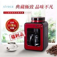 品  siroca crossline 自動研磨悶蒸咖啡機~紅 SC~A1210R
