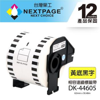 【NEXTPAGE】BROTHER 相容 連續 標籤帶 DK-44605(62mm x30.48m 黃底黑字)【台灣榮工】