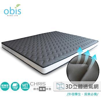 床墊/雙人加大6*6.2尺 chris-3D透氣網布超薄型12cm智慧獨立筒床墊【OBIS】