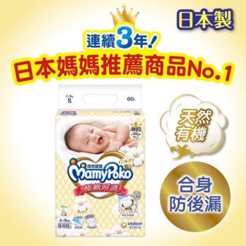 滿意寶寶尿布 極緻呵護S(60片x4包/箱)