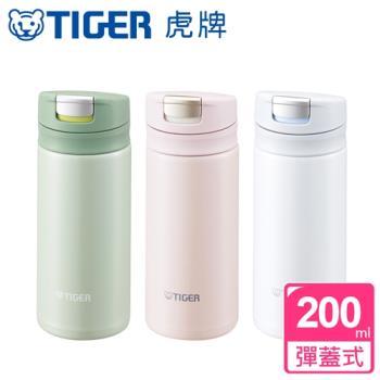 TIGER虎牌 200c超輕量彈蓋式保冷保溫瓶MMX-A020