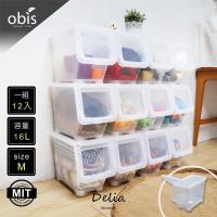 收納櫃 整理箱【obis】收納 -Delia迪麗雅便利型直取式收納櫃(m號12入)
