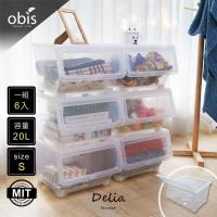 收納櫃 整理箱【obis】收納 -Delia迪麗雅便利型直取式收納櫃(s號6入)