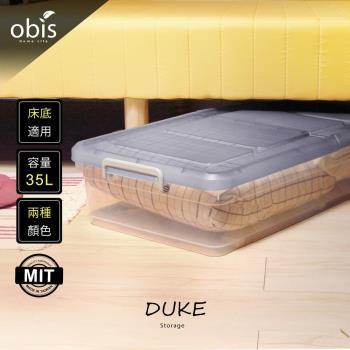 收納櫃 整理箱【obis】收納達人-DUKE透明掀蓋式收納箱(兩色可選)