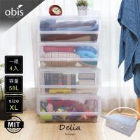 收納櫃 整理箱【obis】收納 -Delia迪麗雅便利型直取式收納櫃(XL號4入)