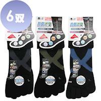 【本之豐】繃帶抗菌消臭五趾運動襪-6雙(MIT 黑/灰色、黑/綠色、黑/藍色)