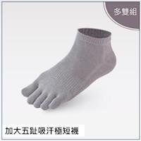 【PEILOU】貝柔舒服棉五指襪(純色加大款6入組)