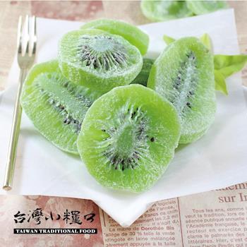 【台灣小糧口】蜜餞果乾 ●奇異果乾100g