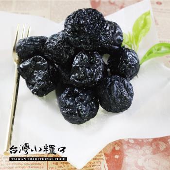 【台灣小糧口】蜜餞果乾 ●無子化核梅150g