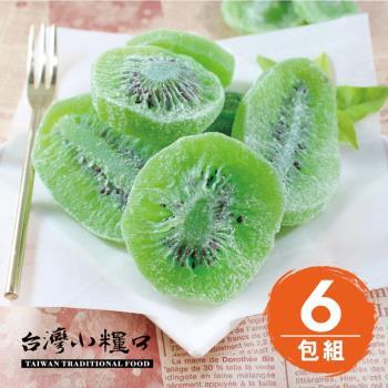 【台灣小糧口】蜜餞果乾 ●奇異果乾100g(6包組)