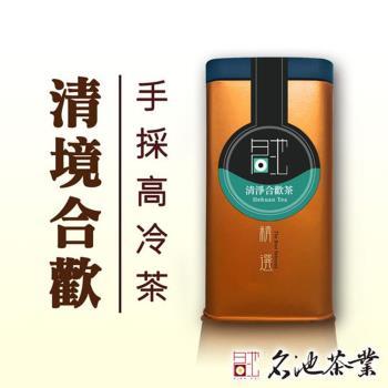 名池茶業 山虹鮮萃清境合歡山高山茶(150g*4)