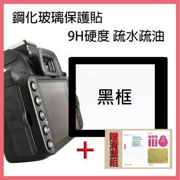 ROWA JAPAN 相機螢幕 鋼化玻璃保護貼 for A7/A7R/100D (5.2x7.6)