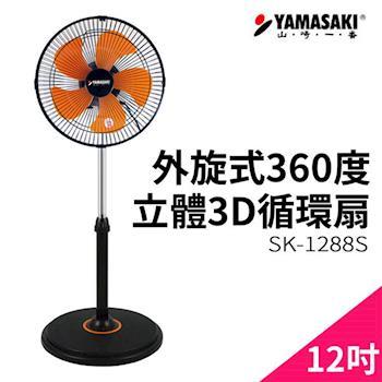 山崎外旋360度12吋立體3D循環扇SK-1288S
