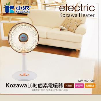 KOZAWA 45cm(16吋)鹵素電暖器KW-4020STR