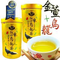 【鑫龍源有機茶】有機烏龍+有機金萱2罐組(50g/罐)-共100g