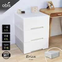 收納櫃 整理箱【obis】收納達人-Erica艾麗卡現代簡約風平板抽屜型收納箱(3入一組/大)