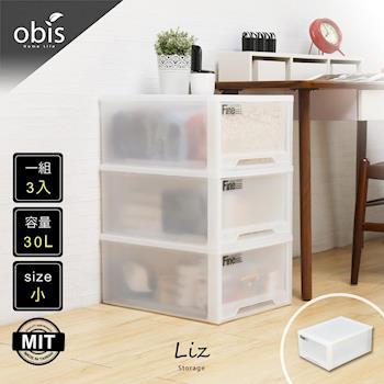 收納櫃 整理箱【obis】收納達人-Liz莉斯簡約風抽屜型收納箱(小)