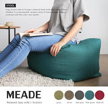 【H&D】MEADE米德簡約風舒適懶骨頭腳凳-5色