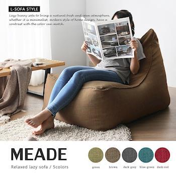 【H&D】MEADE米德簡約風舒適懶骨頭沙發(L型)-5色
