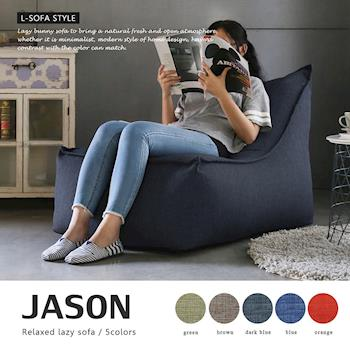 【H&D】JASON賈森簡約風舒適懶骨頭沙發(L型)-5色