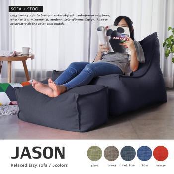H&D JASON賈森簡約風舒適懶骨頭沙發 (L型+凳)
