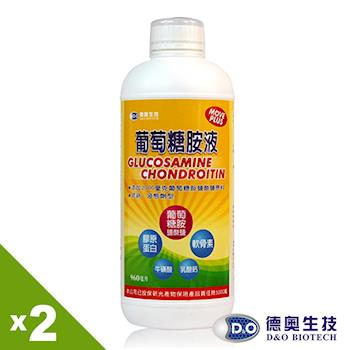 德奧沈文程推薦高濃度葡萄糖胺液(960毫升)x2瓶