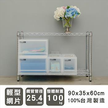 【 dayneeds 】90x35x60 輕型二層電鍍波浪架 鐵架 展示架 儲藏架 廚房架 鞋架 衣櫥架 收納層架