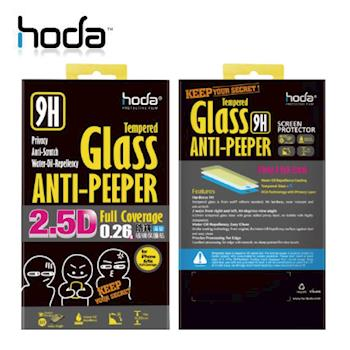 HODA APPLE iPhone 7 (4.7吋) 2.5D防窺滿版玻璃保護貼 黑/白