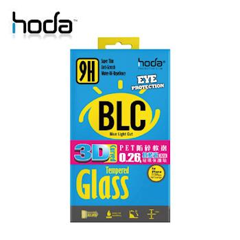 HODA iPhone 8 抗藍光防碎軟邊3D滿版玻璃貼 黑/白