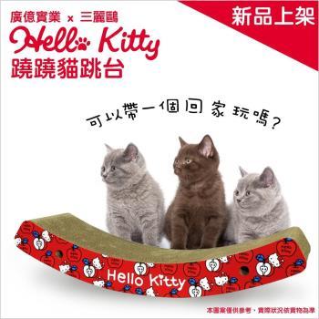 HELLO KITTY 蹺蹺版造型貓跳台貓抓板KT-CS01