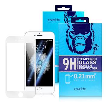 Oweida iPhone 8 / iPhone 7 4.7吋 藍光9H滿版玻璃保護貼-白色/黑色