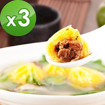 樂活e棧-南瓜水晶餃(10顆/盒,共3盒)-素食可食